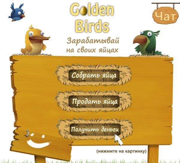 Программа golden birds скачать