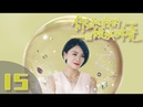 《你和我的倾城时光》第15集 都市励志剧(赵丽颖、金瀚、俞灏明、林源 12
