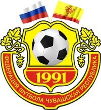 Федерация футбола чувашия
