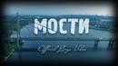 KOZAK SYSTEM - Мости (official lyric video)