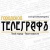 """Агентство новостей """"Городской ТелеграфЪ"""""""