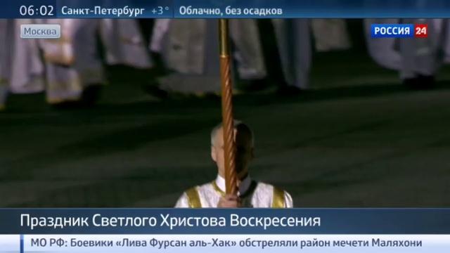 Новости на Россия 24 • Светлая седмица православные прославляют воскресшего Спасителя