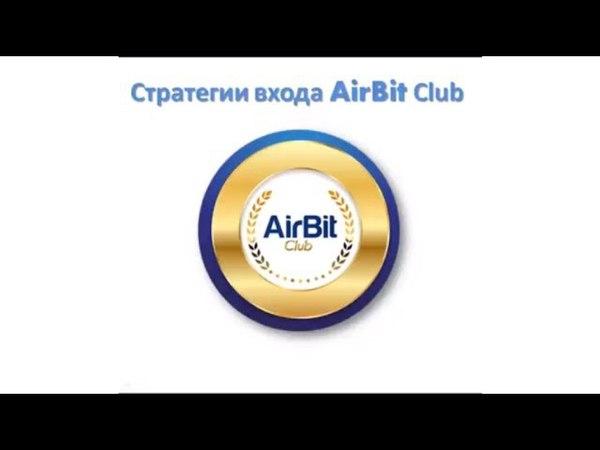 Стратегии входа в AirBitClub | PRO100Business | Золотой треугольник | 7 PRO | 15 PRO