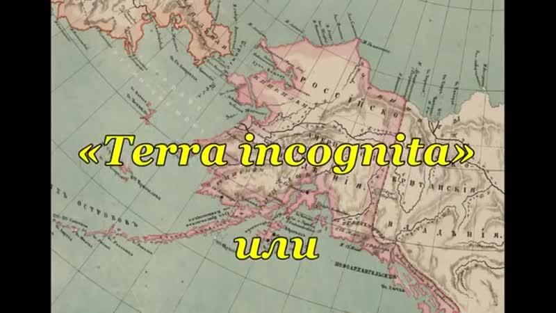 «Terra incognita» или русская колонизация Америки