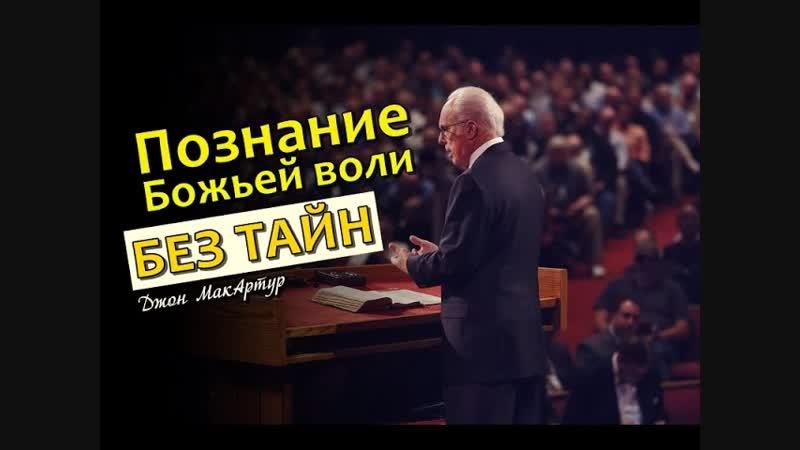 Познание Божьей воли без тайн (Джон МакАртур)
