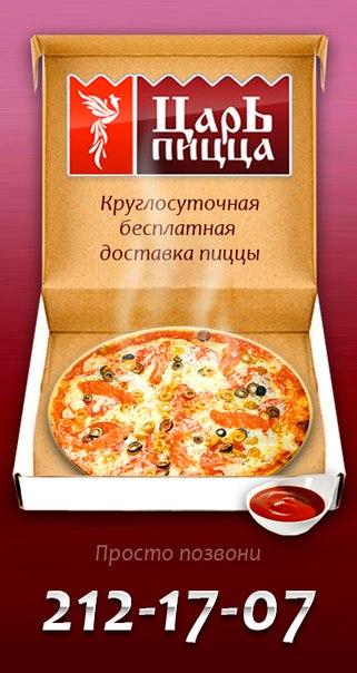 написании телефон круглосуточная пицца в новочеркасске тут появятся анонсы