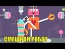 Мир Саго мини Sago Mini Забавные игры для детей Смешной Робот ПУПУСИКИ