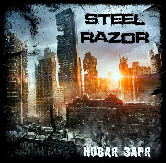 Дебютный сингл STEEL RAZOR - Новая заря (2013)