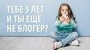 Детский блог - желание ребенка или требования родителей Как устроен детский YouTube