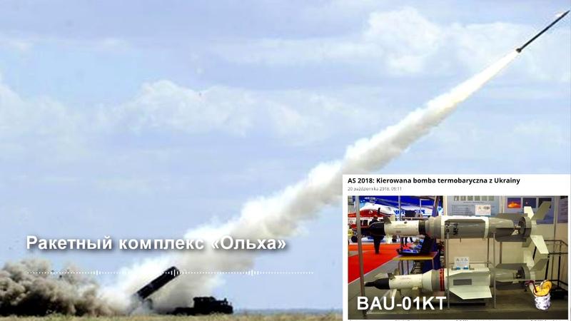 Путинские ихтамнеты готовы к знакомству с BAU-01KT