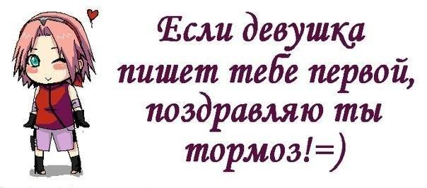 Принцесса софия, картинка с надписью если девушка пишет первая поздравляю ты тормоз
