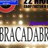 "22/06 Диско-проект ""ABRACADABRA"" | Club BigBen"