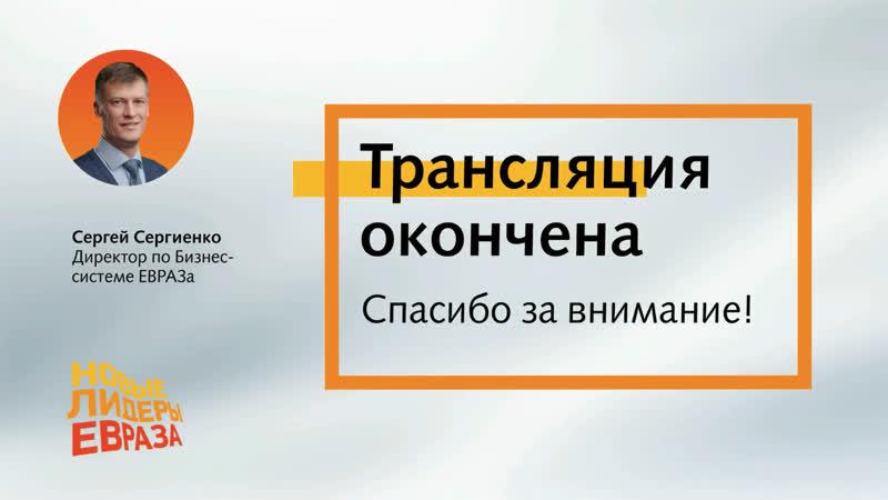 НЛЕ-2019. Сергей Сергиенко. Помогает ли Бизнес-система достижению амбициозных целей?