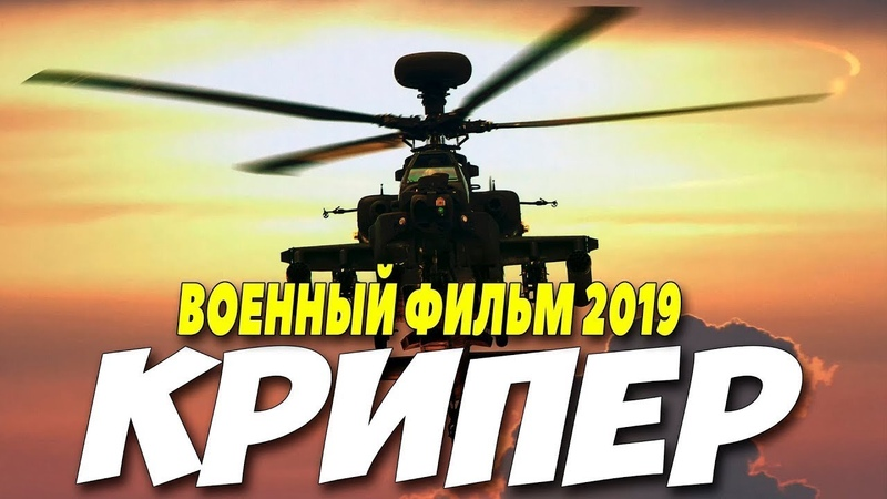 ФИЛЬМ ПОКОРИЛ РОССИЮ * КРИПЕР * Русские военные фильмы 2019 новинки HD