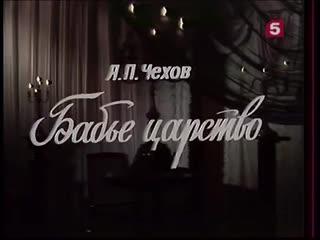 Бабье царство, телеспектакль по А. П. Чехову. ЛенТВ, 1976 г.