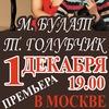 Мария Булат и Татьяна Голубчик в Москве