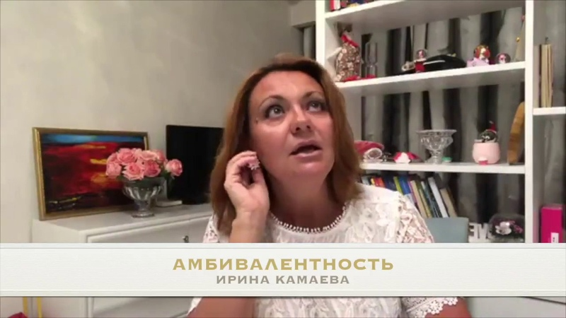 Ирина Камаева Амбивалентность