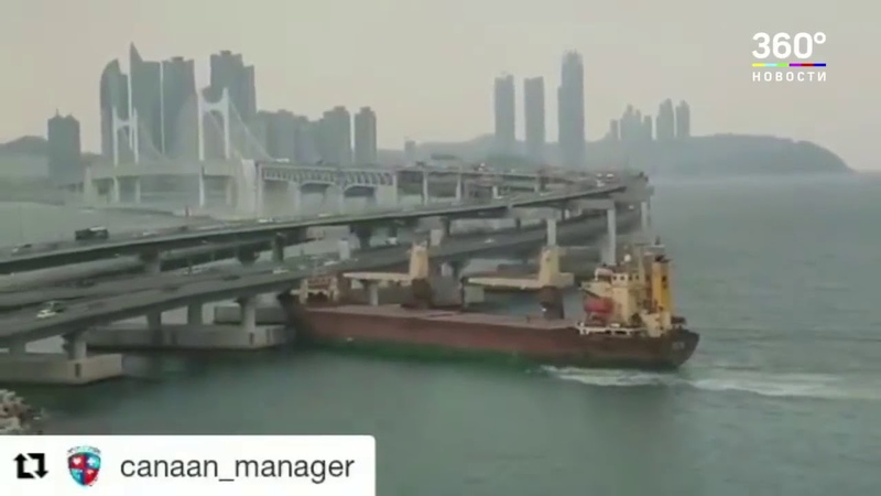 Российский корабль протаранил автомобильный мост в южнокорейском порту Пусан