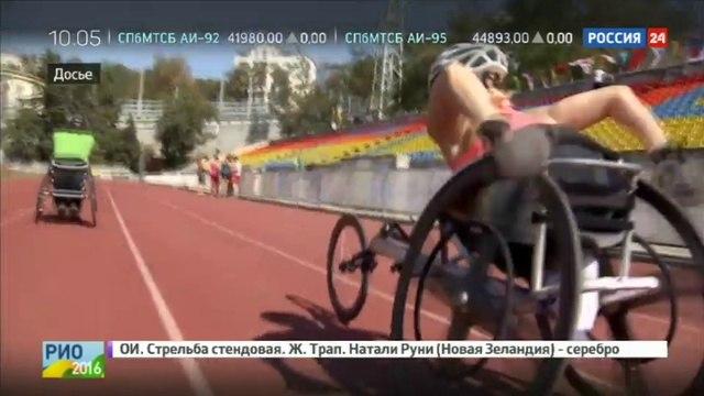 Новости на Россия 24 • Сборную России в полном составе отстранили от Паралимпиады в Рио