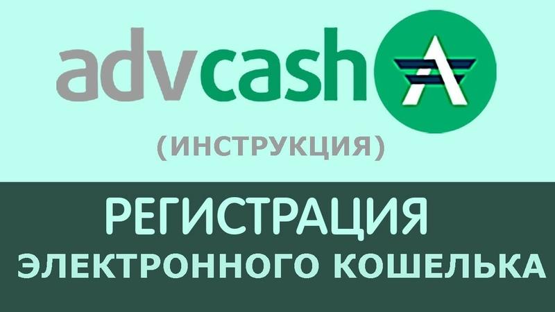 Регистрация электронного кошелька Advanced Cash (Инструкция)