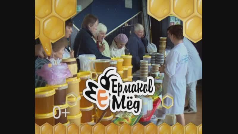 Выставка продажа меда от Ермаковых