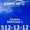 «АЗИНО АВТО»- Автомобили LADA в Казани