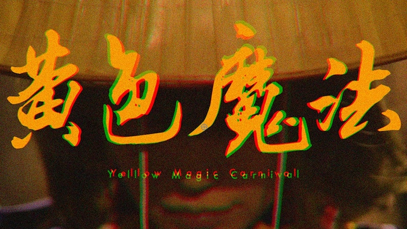 QUESTION CHILDREN- Yellow Magic Carnival/黄色魔法(Music Video)