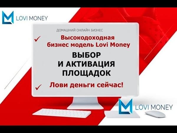 Lovi Money Пошаговая инструкция Выбор и активация площадок