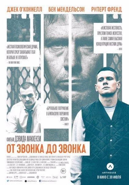 От звонка до звонка (2013)