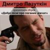 Дмитро Лазуткін | Презентація | Рівне