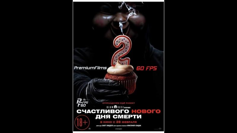 Счастливого нового дня смерти 1080 P 60 FPS КиноПоиск 6.2