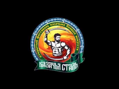 Анонс фестиваля «Казачья сталь» - обращение Сергея Кочнева