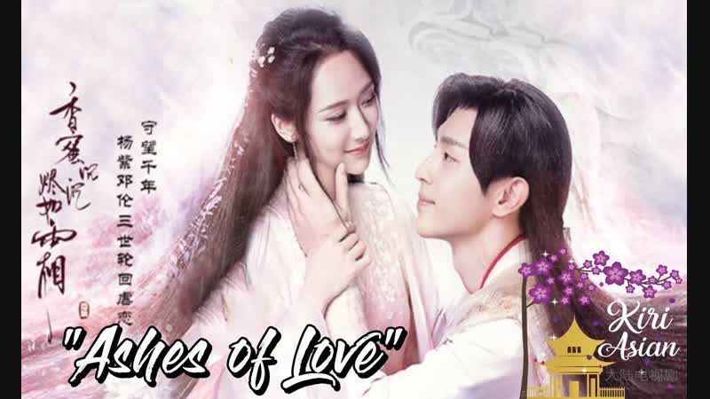 ASHES OF LOVE 19