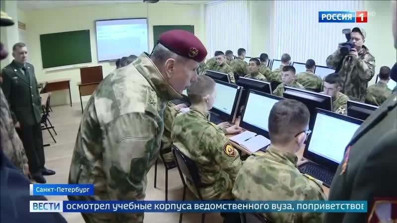 Директор Росгвардии посетил Санкт-Петербургский военный институт ведомства