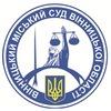 Вінницький міський суд Вінницької області