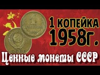 1 копейка 1958г. (Ценные монеты СССР)
