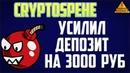 ЗАРАБАТЫВАЕМ УЖЕ 6 ДНЕЙ В ТОП ПРОЕКТЕ CRYPTOSPEHE УСИЛИЛ ДЕПОЗИТ НА 3000 РУБЛЕЙ