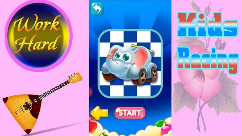 Kids Racing - Kids games 6 - 12 years old || Wor Hard