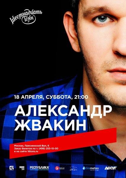Александр Жвакин, Москва - фото №13