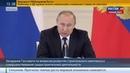 Новости на Россия 24 • Путин призвал сделать ценообразование в строительстве современным, четким и прозрачным