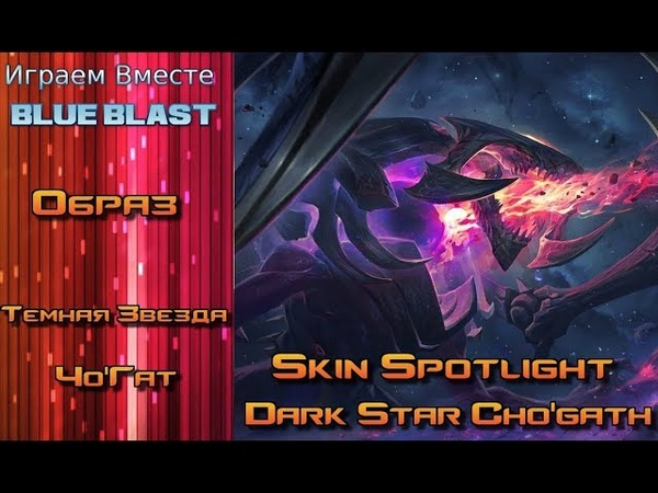 Образ Тёмная Звезда Чо'Гат Dark Star Cho'gath Skin Spotlight League of Legends