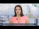 Новости 900 телеканал МИР 24