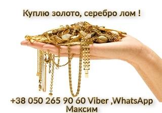 Ювелирные украшения. Покупка и продажа золота   ВКонтакте 27a6c518859