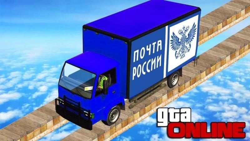 Coffi Channel ТЕЛЕПОРТЫ, КОТОРЫЕ ЕЩЕ НИКТО НЕ ВИДЕЛ! ЭКСТРЕМАЛЬНЫЕ ГОНКИ НА ГРУЗОВИКАХ ПОЧТЫ РОССИИ В GTA 5 ONLINE