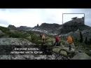 2013.09.15-22 Природный парк Ергаки. Спящий Саян, Сказка, НКТ, Луговой