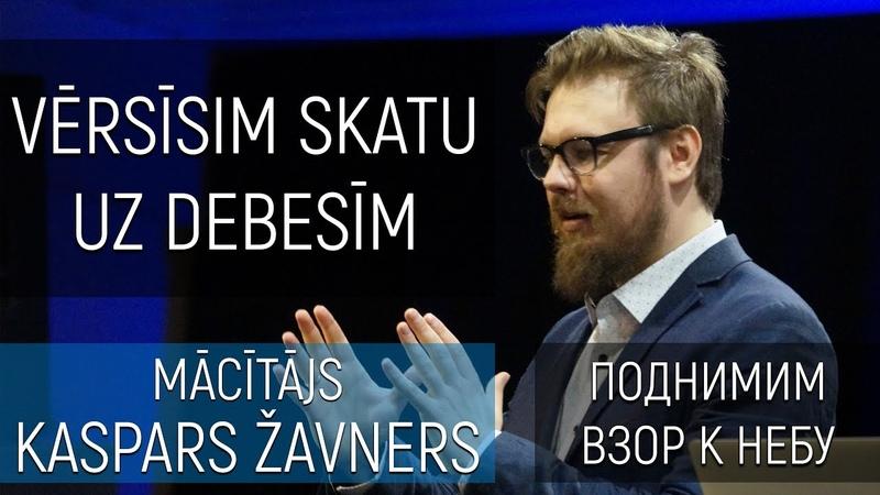 Mācītājs Kaspars Žavners Vērsīsim skatu uz Debesīm Поднимим взор к Небу 10 03 2019 LV RU
