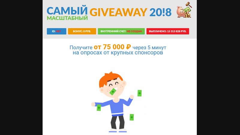 75000 РУБЛЕЙ ЗА ПРОХОЖДЕНИЕ ОПРОСОВ