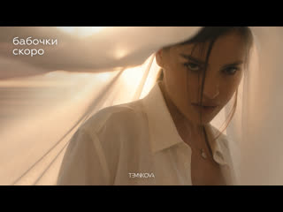 Елена Темникова – Бабочки (тизер клипа)