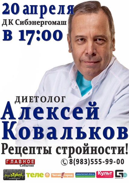 сайт диетолога алексея ковалькова