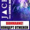 [ОТМЕНА]. JACK STRIFY. 7 февраля. Киев